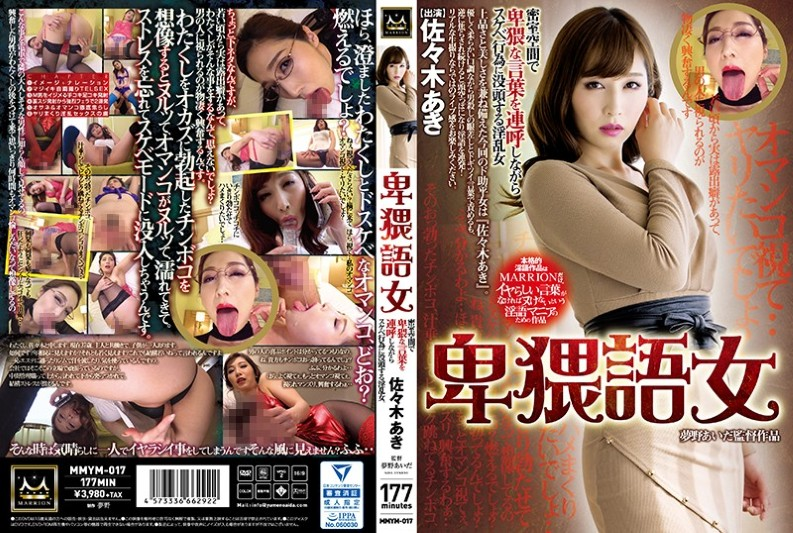 (MMYM-017) A Strange Lady Aki Sasaki